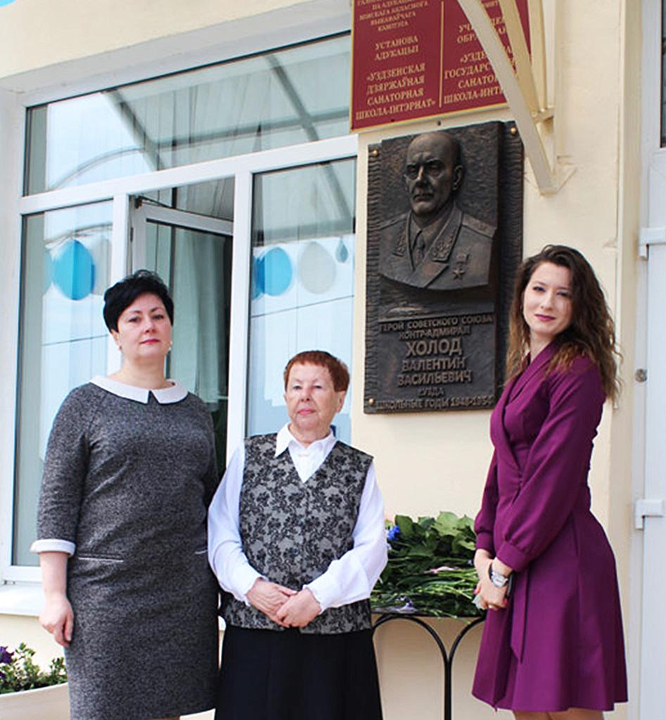 Жанна Холод (в центре) и участники церемонии во время открытия мемориальной доски