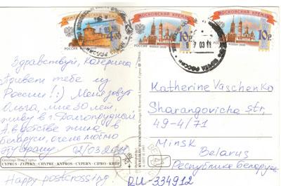 Подпись адреса на открытках