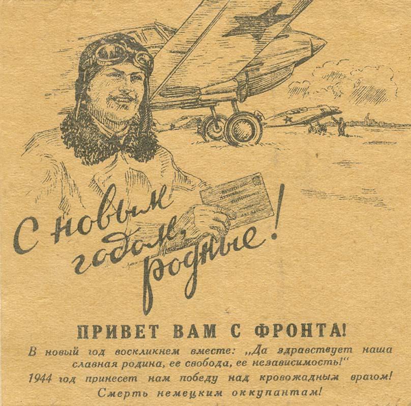 С новым 1944 годом!