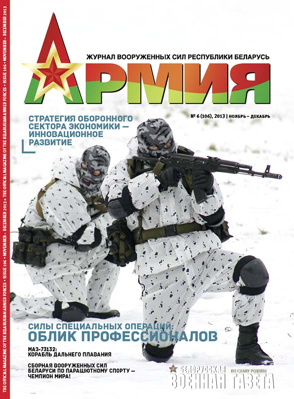 cover_army_6_2013