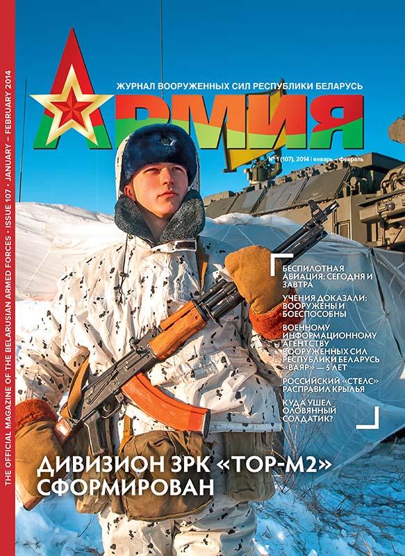 Army_1_2014.indd
