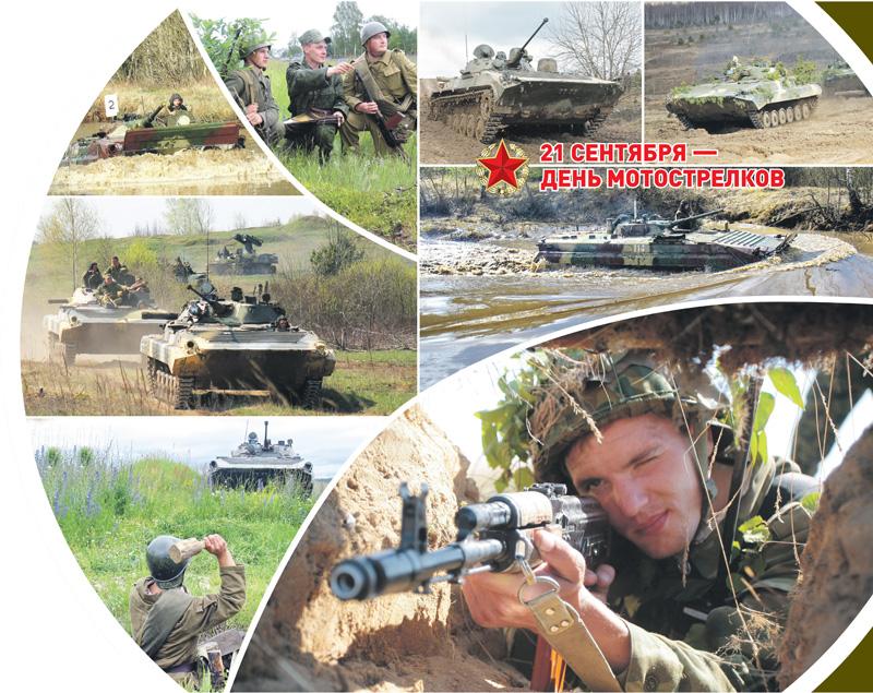 Открытка с днём мотострелковых войск
