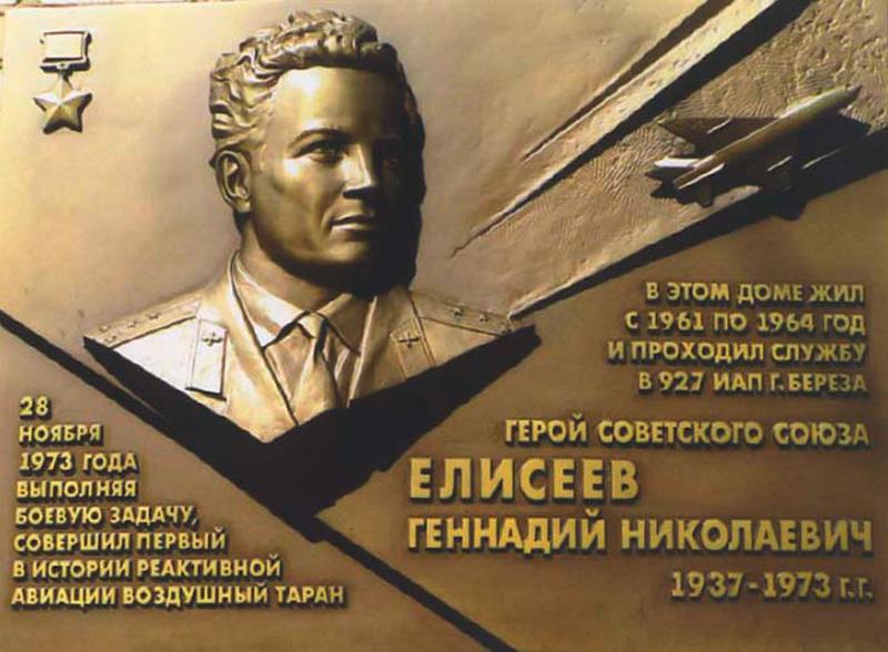 Мемориальная доска на стене дома в городе Березе Брестской области, в котором проживал Г. Н. Елисеев во время службы в БВО