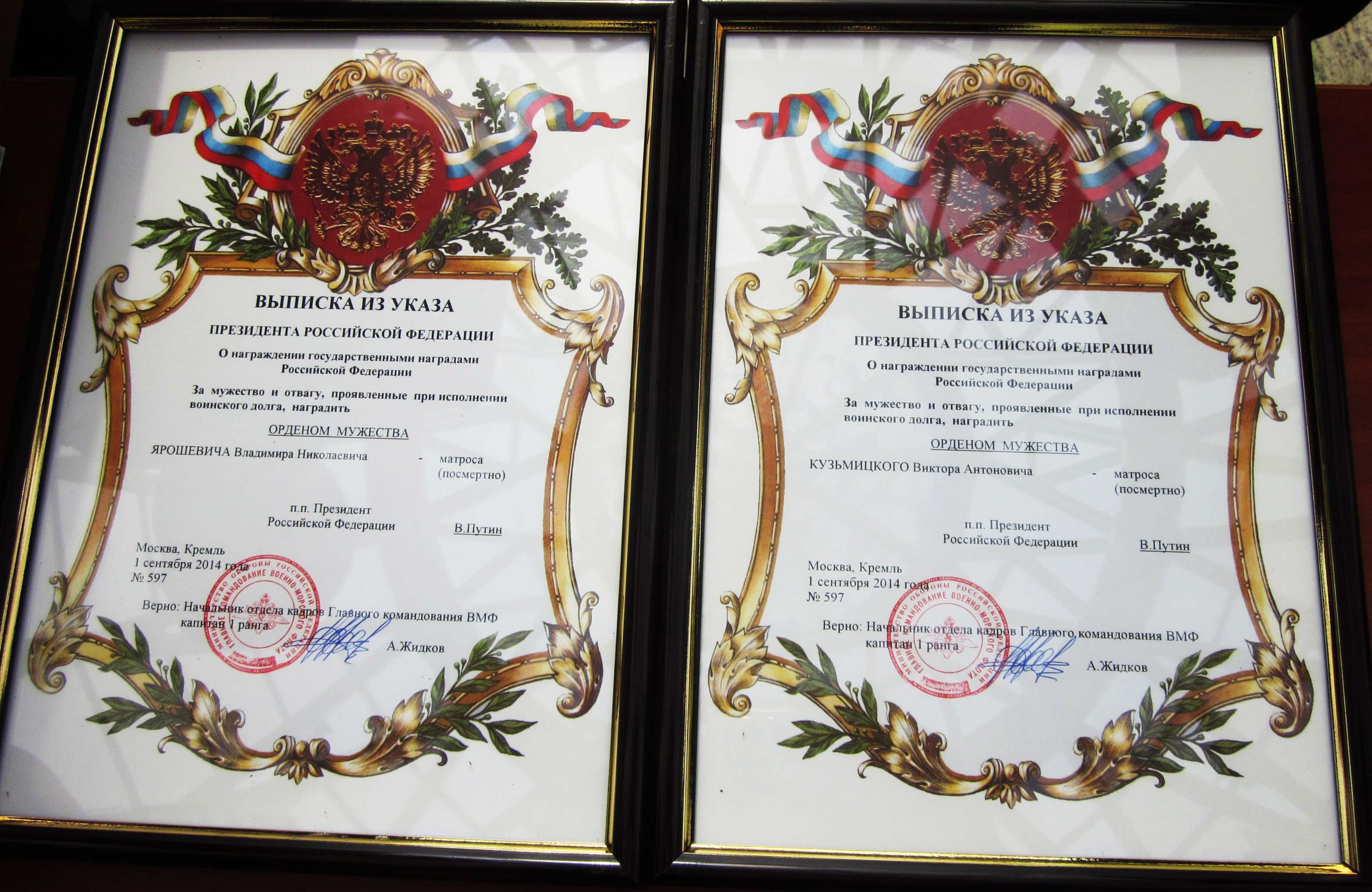 Выписки из указа президента Российской Федерации о награждении моряков-белорусов с атомной подлодки К-3