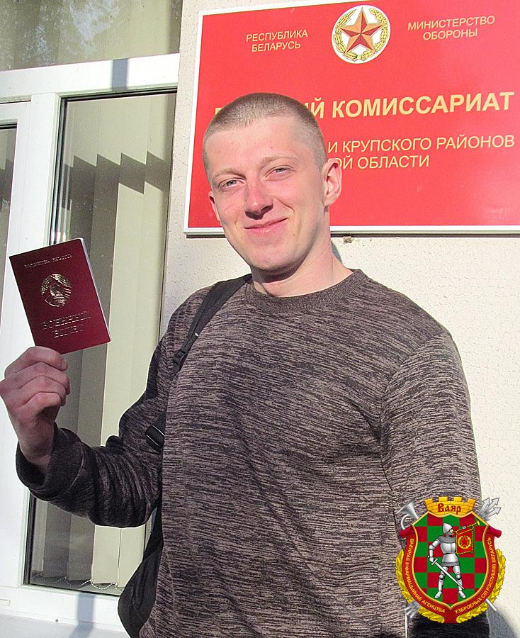 Новобранец Артём Климович