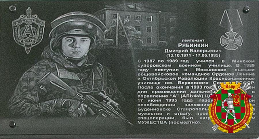 Мемориальная доска Дмитрий Рябинкин