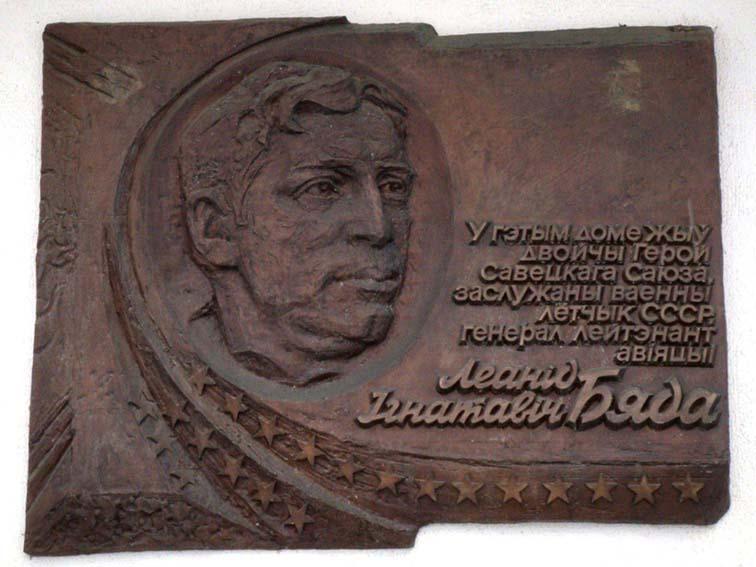 Мемориальная доска в Минске