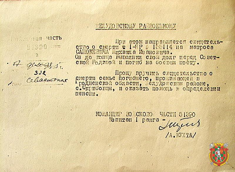 Документ о гибели матроса Михаила Ивановича Санюкевича