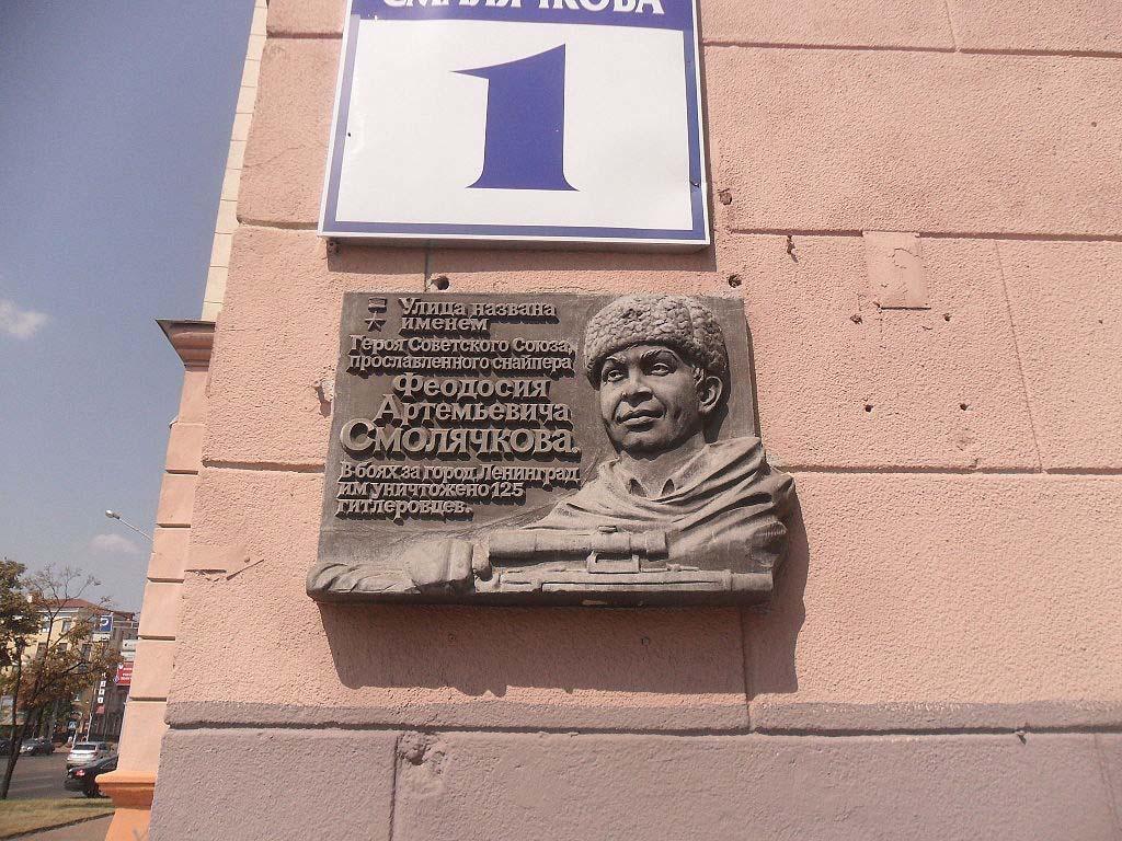 Мемориальная-доска-Смолячкову-в-Минске