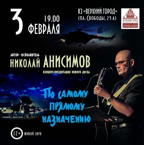 afisha_Anisimov_kvadrat_Q