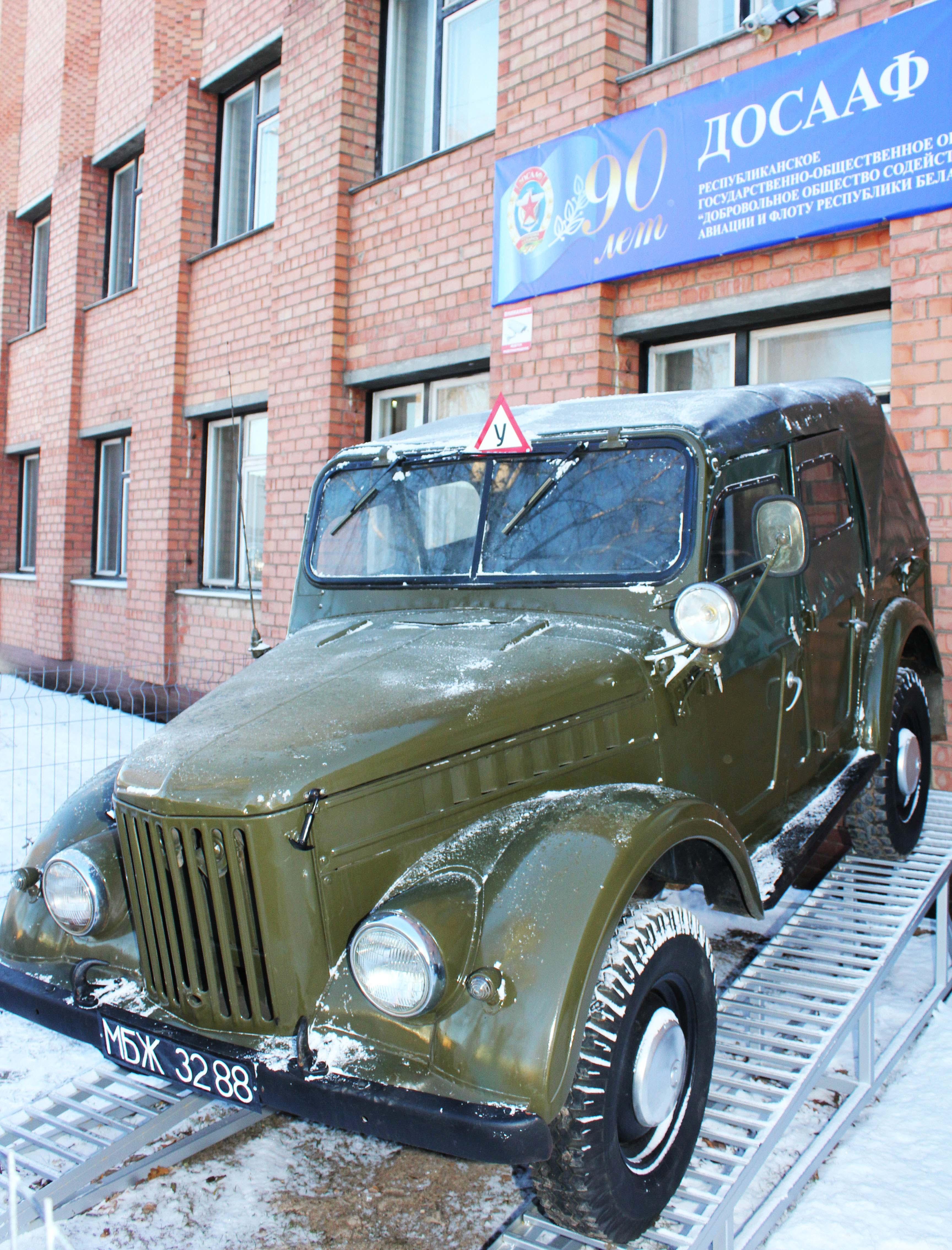 1. ГАЗ-69А на постаменте у здания Московской РОС ДОСААФ
