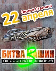 баннер БМ3 1-240Х400рх