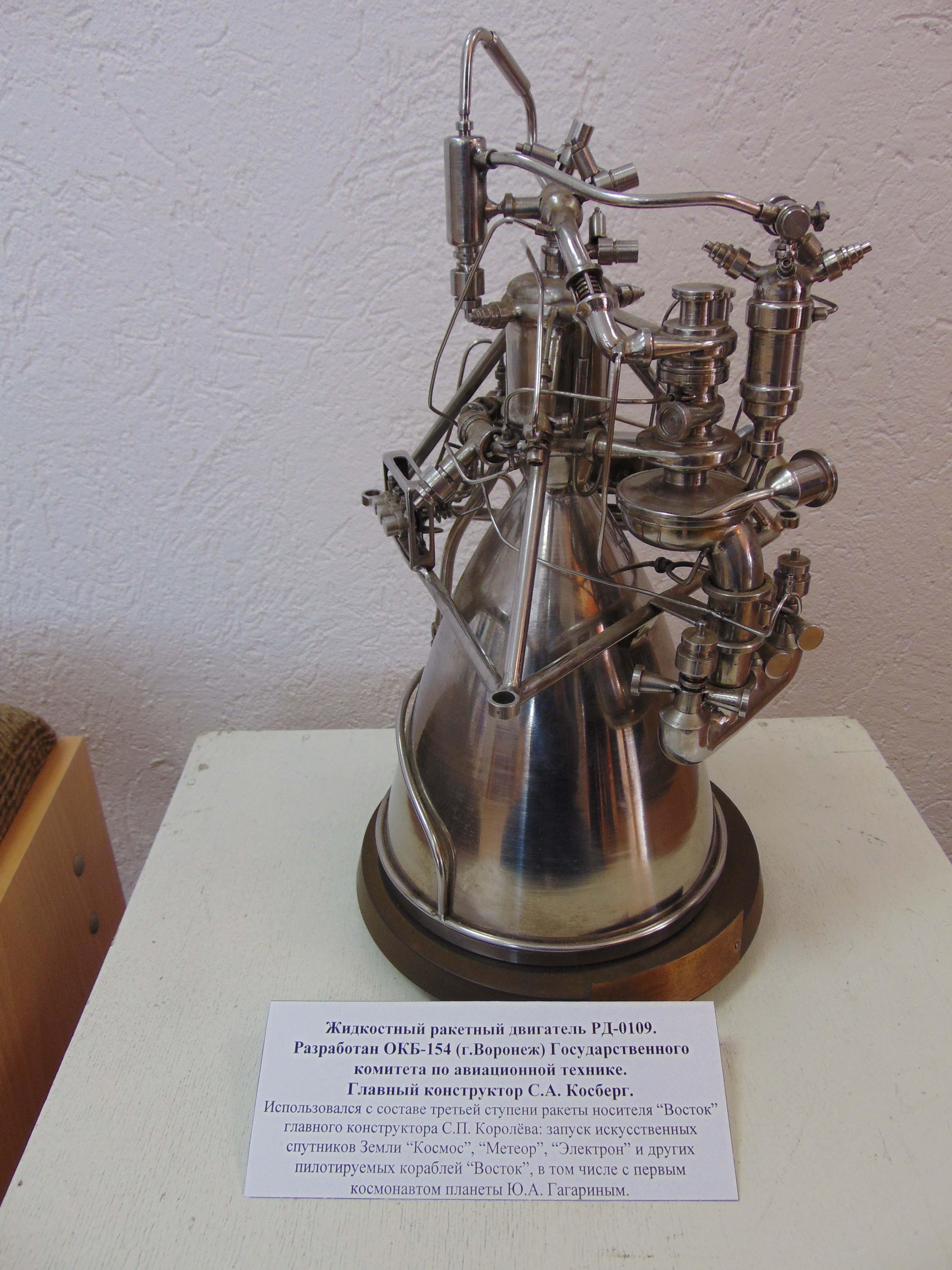 Жидкостный ракетный двигатель РД-0109. Главный конструктор — С.А. Косберг